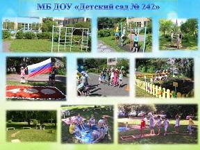 МБ ДОУ Детский сад №242