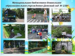 МБДОУ Детский сад №238
