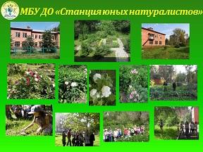 МБУ ДО Станция юных натуралистов